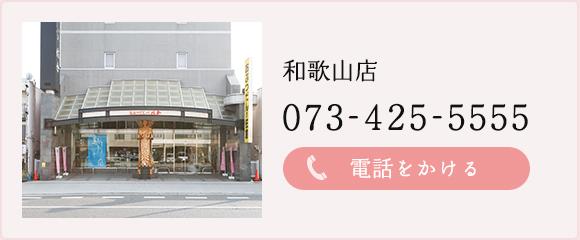 和歌山店 073-425-5555