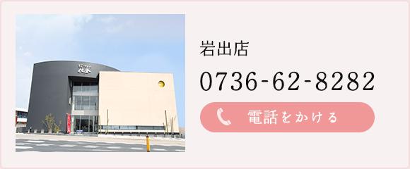 岩出店 0736-62-8282