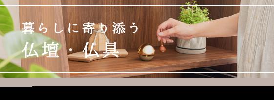 佐倉幸保商店 オンラインショップ